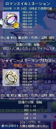 09-11-10-yubiwa.jpg