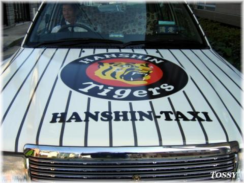 トラタクシー2