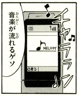 goromobilephone4.jpg