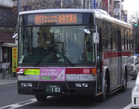 1703@深沢線