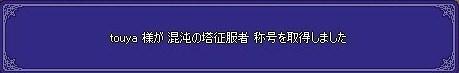 制覇(・∀・)