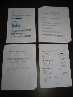 ETFの資料