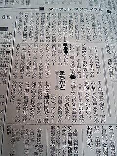 日経新聞 まちかど
