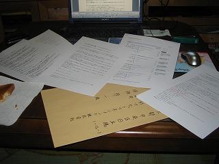 中身の書類