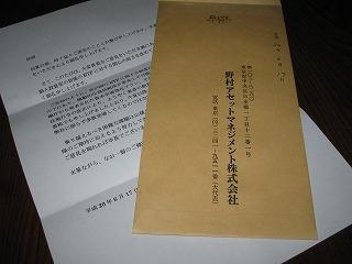 野村AMの手紙