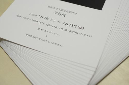 2011121601.jpg