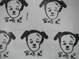 宮崎犬ハンコ。素敵♪