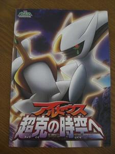 pokemon映画