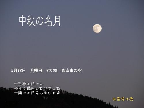 2011 9 12 中秋の名月
