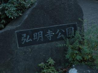 081206_gumyoji_park4.jpg
