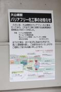 090912_HQohyamazaki-sta.jpg