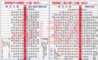 091204_Sotetsu_2.jpg