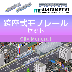 091218_TR_City-Monorail.png