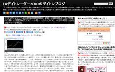 FXデイトレーダーZEROのデイトレブログ