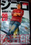 jigorojigorou20-1.jpg