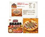 okomiyakiufo1.jpg
