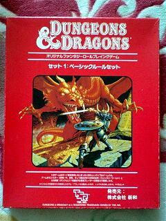 Dungeons & Dragons ベーシックルールセット