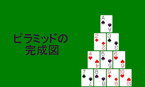 ツインピラミッドの画像3