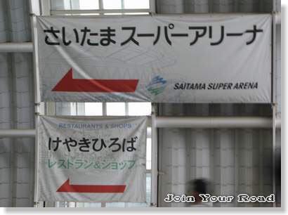 saitama111030