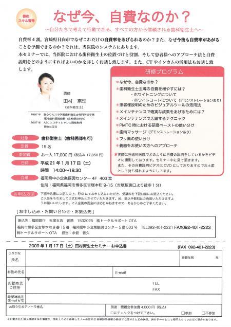 2009年田村セミナー