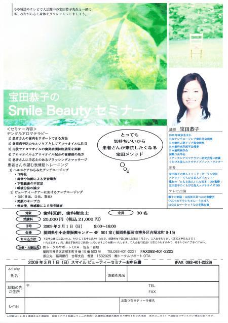 2009年宝田セミナー