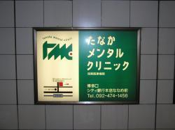 2009年地下鉄1