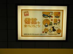 2009年3月16日地下鉄