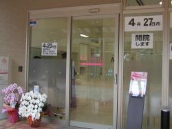 2009年アポロニア歯科2