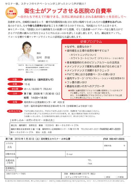 田村セミナー450