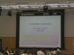 2009年12月5日滅菌講習会
