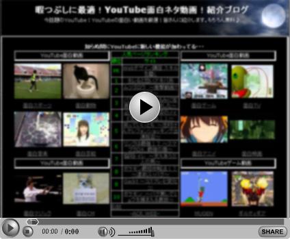 暇つぶしに最適!YouTube面白ネタ動画!紹介ブログ