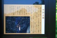 城址公園11(中郭土橋)