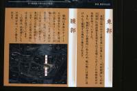 城址公園19(東郭、腰郭)