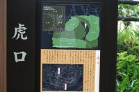城址公園35(虎口)