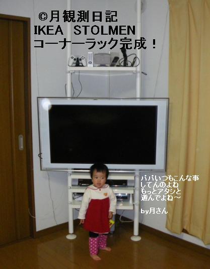 20120109tsuki1.jpg