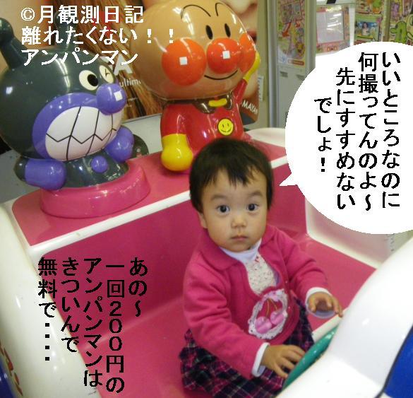 20120109tsuki2.jpg