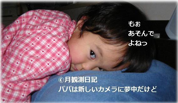 20120309tsuki1.jpg
