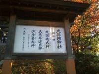 大谷地神社0001