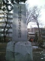 信濃神社100年記念碑