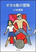 オヨヨ島の冒険