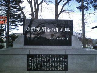 小野幌開基百年之碑