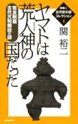 古代史の謎コレクション4