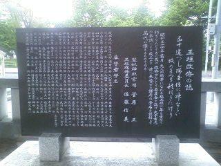 玉垣改修誌