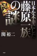 日本を不幸にした藤原一族の謎