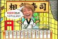 syukudaikun20070122-03.jpg