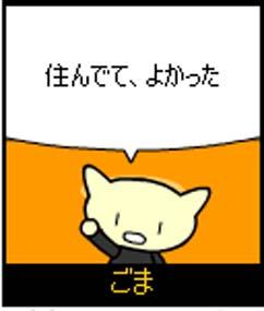 ごきげん1