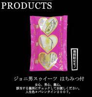 バレンタイン豆腐