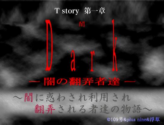 DarkTitle-宣伝用