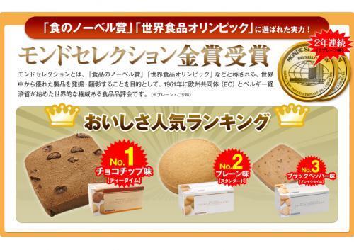 豆乳クッキー2