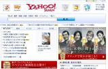 yahooTOP画面